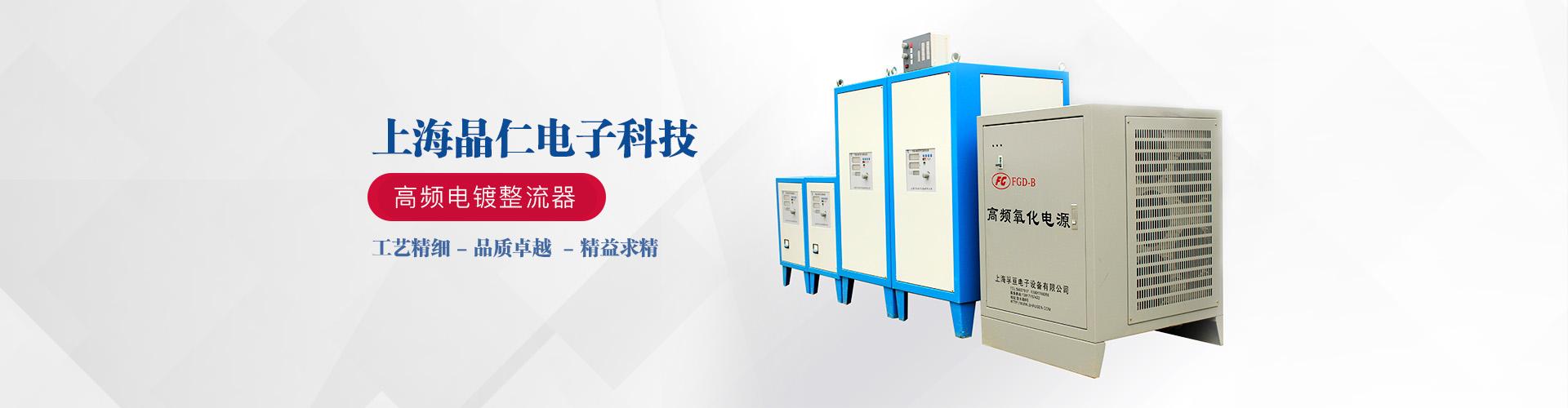 上海高頻電源